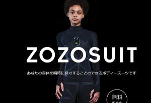 zozosuit-ゾゾスーツ-